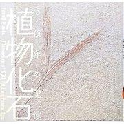 植物化石―5億年の記憶(INAX BOOKLET) [全集叢書]
