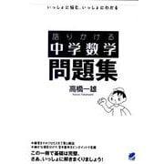 語りかける中学数学問題集 [単行本]