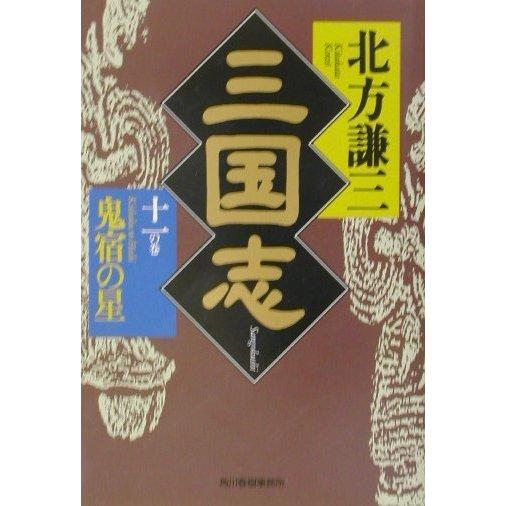三国志〈11の巻〉鬼宿の星(時代小説文庫) [文庫]