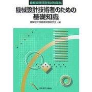 機械設計技術者試験準拠 機械設計技術者のための基礎知識 [単行本]