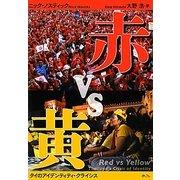 赤vs黄―タイのアイデンティティ・クライシス [単行本]