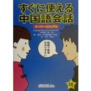 スーパービジュアル すぐに使える中国語会話 [単行本]