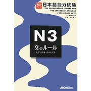 実力アップ!日本語能力試験N3文のルール(文字・語彙・文の文法) [単行本]