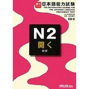実力アップ!日本語能力試験N2「聞く」(聴解) [単行本]