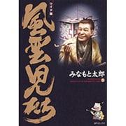 風雲児たち 5 ワイド版(SPコミックス) [コミック]