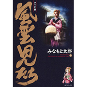 風雲児たち 18 ワイド版(SPコミックス) [コミック]