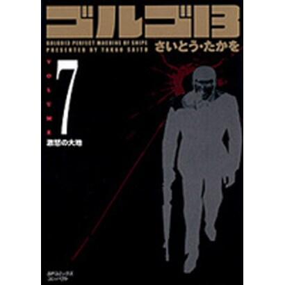ゴルゴ13 7(SPコミックス コンパクト) [コミック]
