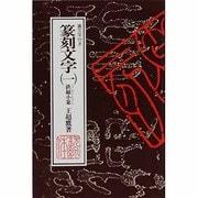 鉄線小篆(篆刻文字〈1〉) [新書]