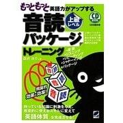 もっともっと英語力がアップする音読パッケージトレーニング上級レベル(CD BOOK) [単行本]