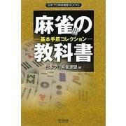 麻雀の教科書―基本手筋コレクション(日本プロ麻雀連盟BOOKS) [単行本]