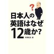 日本人の英語はなぜ12歳か? [単行本]
