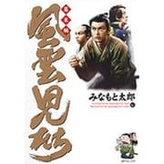 風雲児たち 幕末編 6(SPコミックス) [コミック]