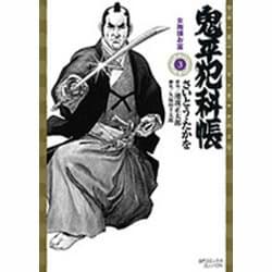 鬼平犯科帳 3(SPコミックス) [コミック]