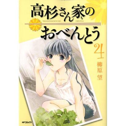 高杉さん家のおべんとう 4(MFコミックス フラッパーシリーズ) [コミック]
