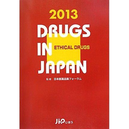 日本医薬品集 医療薬〈2013年版〉 [事典辞典]