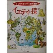 イエティを探せ―はじめて手にする世界地図 [図鑑]