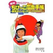 昭和ちびっこ広告手帳―東京オリンピックからアポロまで [単行本]