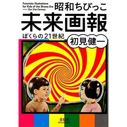 昭和ちびっこ未来画報―ぼくらの21世紀 [単行本]