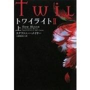 トワイライト2〈上〉(ヴィレッジブックス) [文庫]