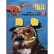 最先端ビジュアル百科 不思議な自然の仕組み〈2〉動物 [図鑑]