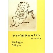 サラダ好きのライオン―村上ラヂオ〈3〉 [単行本]