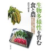 生物多様性を育む食と農―住民主体の種子管理を支える知恵と仕組み [単行本]