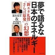 夢で語るな日本のエネルギー―「新エネ礼賛」「さらば原発」の幻想 [単行本]