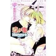 泣き虫Honey☆(光彩コミックス Pinky Teensコミック) [コミック]