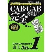 CAB・GAB完全突破法!〈2014年度版〉―必勝・就職試験!Web-CAB・GAB Compact・IMAGES対応 [単行本]