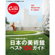 日本の美術館ベスト100ガイド 保存版-アートと建築を巡る旅へ!(マガジンハウスムック CASA BRUTUS) [ムックその他]