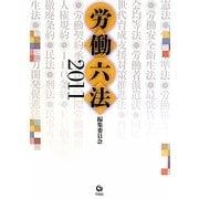 労働六法〈2011〉 [単行本]