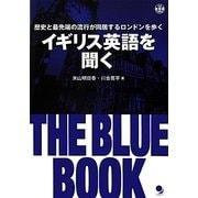 イギリス英語を聞く THE BLUE BOOK―歴史と最先端の流行が同居するロンドンを歩く [単行本]
