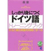 CD BOOK しっかり身につくドイツ語トレーニングブック [単行本]