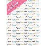 ハッピー・お昼休み術―HAPPY LUNCH BREAK [単行本]