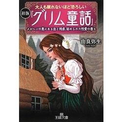 大人も眠れないほど恐ろしい初版『グリム童話』(王様文庫) [文庫]