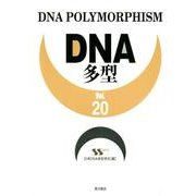 DNA多型 Vol.20 [全集叢書]
