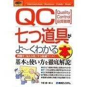 図解入門ビジネス QC七つ道具がよーくわかる本(How-nual Business Guide Book) [単行本]