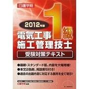 1級電気工事施工管理技士受験対策テキスト〈2012年版〉 [単行本]