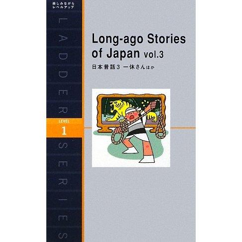 日本昔話〈3〉一休さんほか(ラダーシリーズ) [単行本]