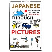 Japanese Through Pictures―絵で見る日本語 [単行本]