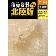 積算資料 北陸版〈Vol.79・2011年度下期版〉 [単行本]