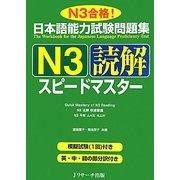 日本語能力試験問題集 N3読解スピードマスター [単行本]