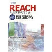 詳解REACH対応実務の手引き―そこが知りたい欧州新化学品規則の仕組みと対応ノウハウ [単行本]