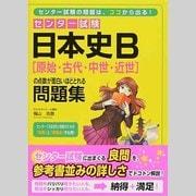 センター試験日本史B原始・古代・中世・近世の点数が面白いほど [単行本]
