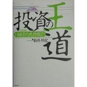 投資の王道 実践編―日経平均先物取引 [単行本]