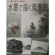 一本の木から始める水墨で描く風景画 [単行本]