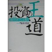 投資の王道 実践編 日経平均オプション取引 [単行本]