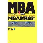 MBA財務会計 第2版 (日経BP実戦MBA〈3〉) [単行本]