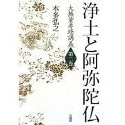 浄土と阿弥陀仏(大無量寿経講義〈第2巻〉) [全集叢書]