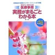 医療事務 実務がまるごとわかる本〈2012年~2013年3月〉 [単行本]